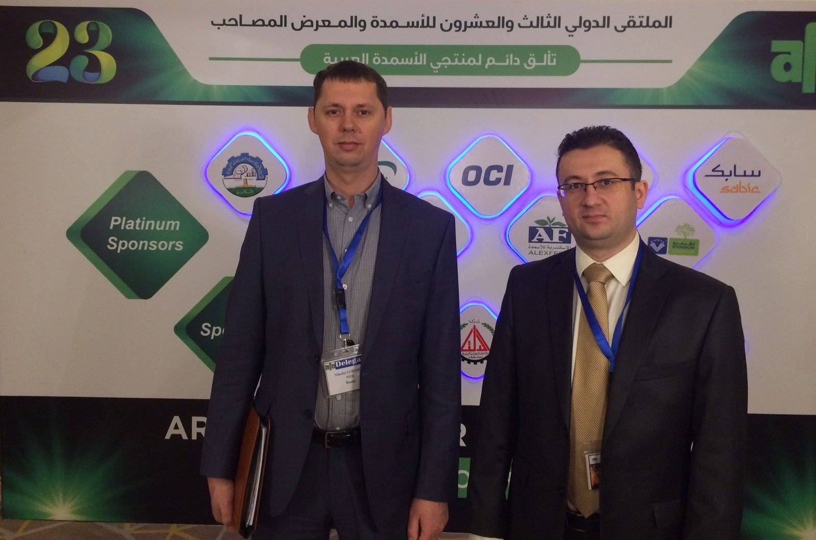 NIIK delegation attended a regular 23rd AFA Annual Fertilizer Forum